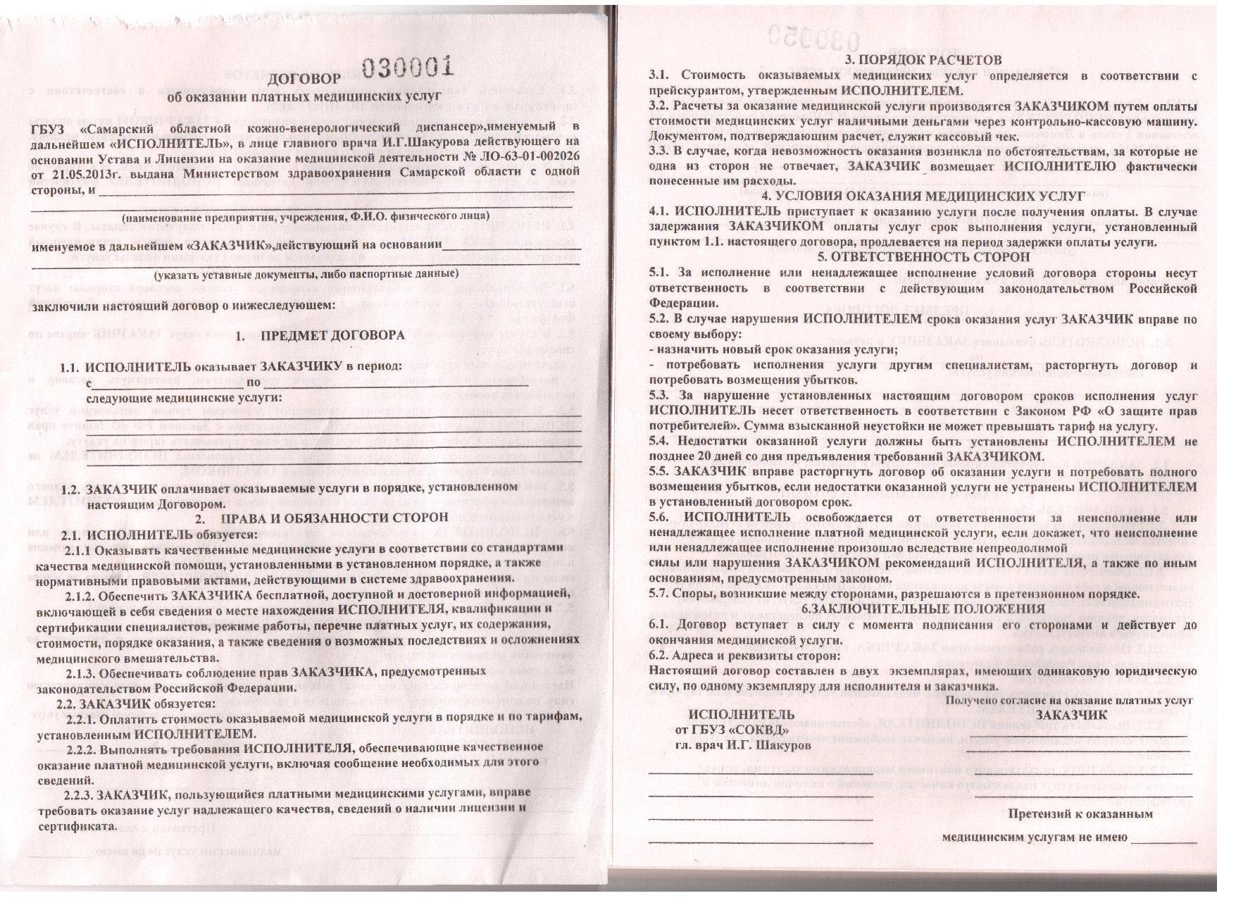 договор на платные медицинские услуги образец