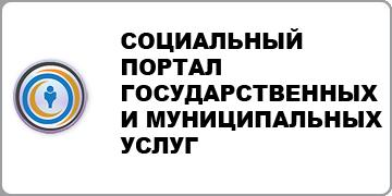 Социальный портал государственных и муниципальных услуг